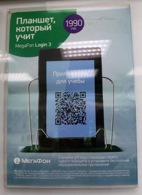 Акция в мегафоне планшет в подарок 11