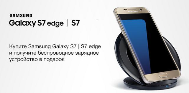 При покупке samsung galaxy s7 edge подарок 54