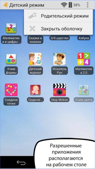 Родительский контроль на телефоне ребенка, как поставить, как установить на Андроид