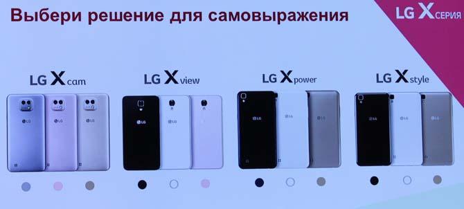 designer fashion ee811 d21fa Линейке смартфонов LG X добавили мощности и стиля